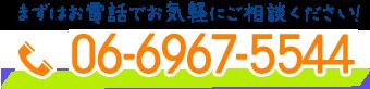 0669675544