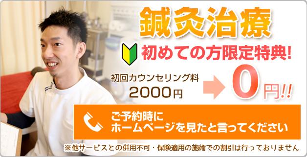 鍼灸治療初めての方限定特典!ご予約時に「ホームページを見た!」と言っていただくと、初回カウンセリング料金通常2000円が0円に!!